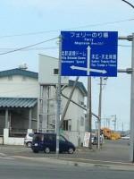 稚内フェリーターミナルへの標識