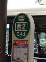 シーガイヤ行きのバス乗り場