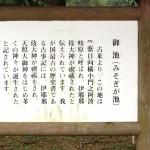 みそぎ池(御池)