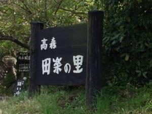 高森田楽の里入口の看板