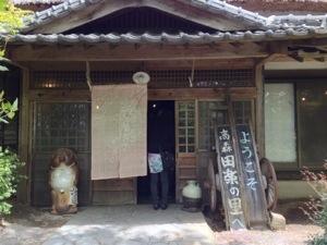 高森田楽の玄関