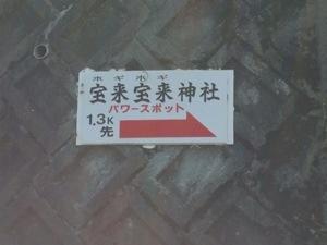 宝来宝来(ホギホギ)神社の案内板