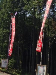 ホギホギ神社ののぼり旗