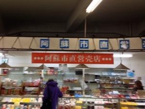 阿蘇山ロープウェー火口西駅の売店