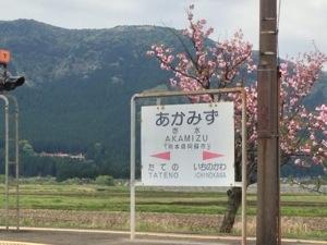あかみずの駅名標(駅の看板)