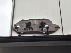 屋根にある黒亭の看板