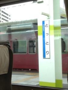 鳥取駅ホーム