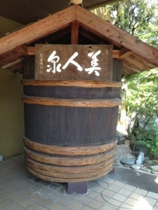 湯元湯の川温泉