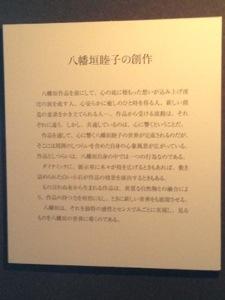 八幡垣睦子さんのメッセージ