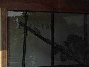 出雲キルト博物館