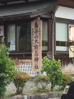 "<img class=""alignnone size-full wp-image-1603"" src=""https://www.travelnavi7.com/wordpress/wp-content/uploads/2015/09/chokaizan1.jpg"" alt=""鳥海山大物忌神社(ちょうかいさんおおものいみじんじゃ)"" width=""400"" height=""300"" />"