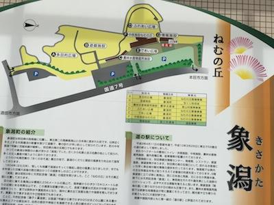 道の駅象潟(きさかた)「ねむの丘」
