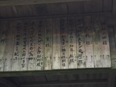 大杵社の由緒
