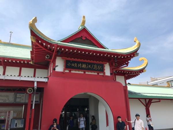 片瀬江ノ島駅、江島神社、江ノ電